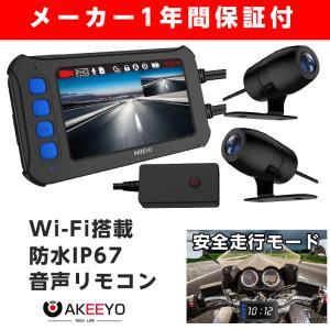 ドラレコ ドライブレコーダー バイク用 前後カメラ 2カメラ 専用モニター 音声リモコン 防水防塵 雨天対応 GPS対応 あおり運転対策 AKEEYO AKY-958|ta-creative