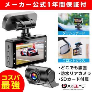 ドライブレコーダー ドラレコ 2カメラ 前後カメラ 駐車監視 ダッシュボード設置 簡単 社用車 トラック ワゴン車 フルHD映像 GPS対応 AKEEYO E1|ta-creative