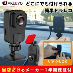 ドラレコ ドライブレコーダー 1080P 車内 車外 リアカメラ 置き方自由 ダッシュボード上 サブカメラ 静止画撮影対応  AKY R1 ta-creative