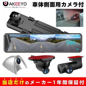 ドライブレコーダー ミラー型 前後横 サイドカメラ付き 右ハンドル対応 大画面スマートミラー  AKEEYO AKY-X3GTL ta-creative