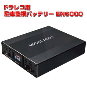 ドライブレコーダー 駐車監視 補助 バッテリー MIGHTYCELL EN6000 iKeep|ta-creative