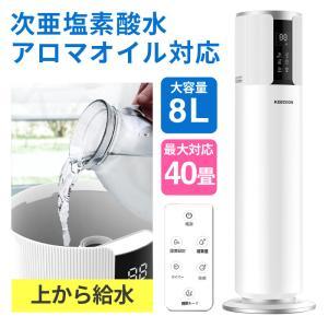 加湿器 8L アロマオイル対応 次亜塩素酸水対応 超音波式 上から給水 水漏れしない シンプル おしゃれ 40畳対応 床置き 空間除菌 ウイルス対策 KEECOON KC-MH-803|ta-creative