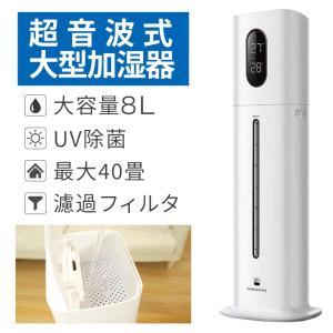 加湿器 8L 大容量 超音波式 花粉対応 乾燥対策 UV除菌 水循環 お手入れ簡単 リモコン付き 静音 省エネ 空焚き防止 KEECOON|ta-creative
