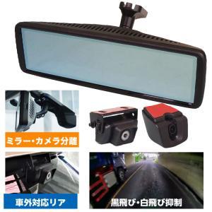 ドライブレコーダー ドラレコ ミラー型 日本製 前後2カメラ スマートミラー 分離型 あおり防止 バックガイド 衝撃感知 駐車監視 MAXWIN MDR-A001 A B|ta-creative