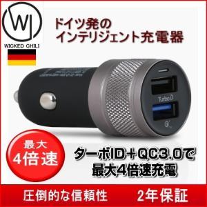 シガー ソケット USB カーチャージャー Wicked Chili(ウィケッド・チリ)by ドイツ 4800mA / 30W ターボID+Quick Charge3.0 機能搭載 デュアル ハイスピード|ta-creative