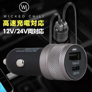 シガー ソケット USB カーチャージャー Wicked Chili(ウィケッド・チリ)by ドイツ 36W ターボID+USB C-PD機能搭載 デュアル ハイスピード|ta-creative