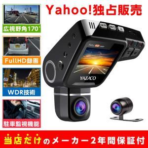 ドライブレコーダー 前後 ドラレコ 1080P フルHD 2.0インチ 170°広視野角 前後2カメラ 同時録画 360°回転レンズ HDR機能 駐車監視 動体検知 YAZACO Y880|ta-creative