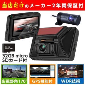 ドライブレコーダー 前後 2カメラ 夜視機能搭載 常時録画 衝撃録画 GPS機能搭載 駐車監視対応 前後フルHD高画質 32GB SDカード付き 3.0インチ液晶 YAZACO YA-670の画像