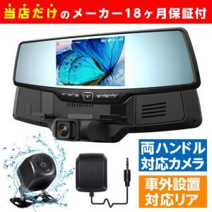 ドライブレコーダー スマートミラー 200万画素 前後録画 2カメラ GPS SONY製センサー センターカメラ 駐車監視 車外設置リアカメラ 18ヶ月保証 YAZACO M2|ta-creative