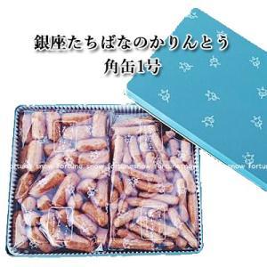 銀座たちばなのかりんとう 角缶1号 東京かりんとう御三家 母の日 ギフト 手土産に最適