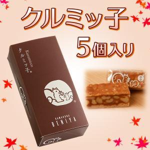 鎌倉紅谷 クルミっ子 クルミッ子 5個入り (一番小さいサイズになります)  くるみをたっぷりと使っ...