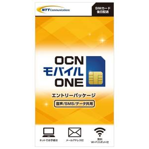 OCN モバイル ONE エントリーパッケージ 音声/SMS/データ共用 (ナノ/マイクロ/標準) ...