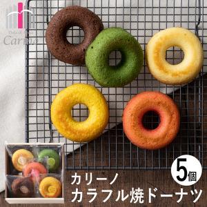 カリーノ カラフル焼ドーナツ詰合せ 5個 CYD-10 (97015-01)|tabaki2