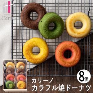 カリーノ カラフル焼ドーナツ詰合せ 8個 NCYD-15 (97015-02)|tabaki2