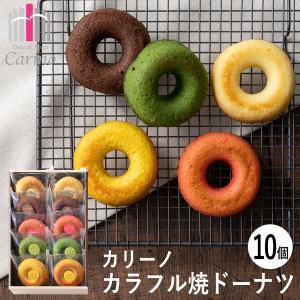 カリーノ カラフル焼ドーナツ詰合せ 10個 NCYD-20 (97015-03)|tabaki2