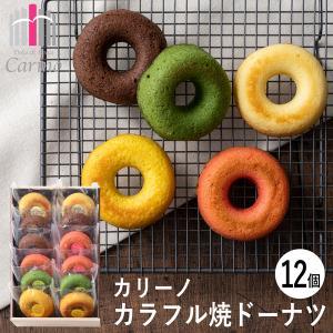 カリーノ カラフル焼ドーナツ詰合せ 12個 NCYD-25 (97015-04)|tabaki2
