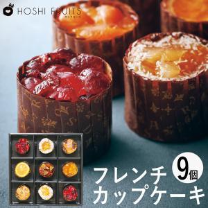 ホシフルーツ フレンチカップケーキ 9個 HFSC-9 (97021-03)|tabaki2