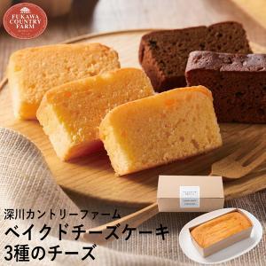 深川カントリーファーム 有精卵たっぷりチーズケーキ FYC-5-P (97041-01) | 内祝い お歳暮 お菓子 パウンドケーキ|tabaki2