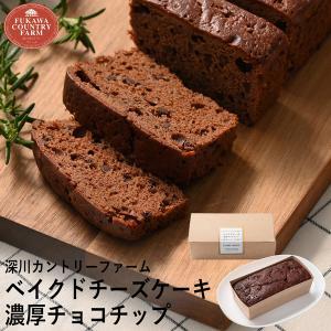深川カントリーファーム 有精卵たっぷりチョコチップチーズケーキ FYC-5-C (97041-02) | 内祝い お歳暮 お菓子 パウンドケーキ|tabaki2