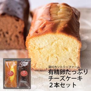 深川カントリーファーム 有精卵たっぷりチーズケーキ2本セット FYC-10 (97041-03) | 内祝い お歳暮 お菓子 パウンドケーキ|tabaki2