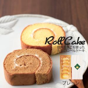 信州伊那 つぐや 信州たまごを使ったたまごロールケーキ プレーン STR-5P (97045-01) | 内祝い お歳暮 お菓子 フルーツ|tabaki2