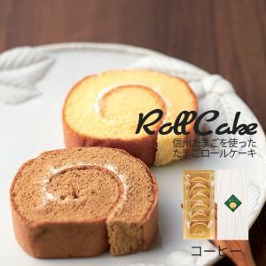 信州伊那 つぐや 信州たまごを使ったたまごロールケーキ コーヒー STR-5C (97045-02) | 内祝い お歳暮 お菓子|tabaki2