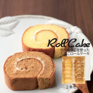 信州伊那 つぐや 信州たまごを使ったたまごロールケーキ 2本セット STR-10 (97045-03) | 内祝い お歳暮 お菓子|tabaki2