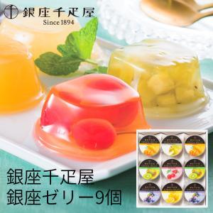 (メーカー直送) 銀座ゼリー 9個 ( PGS-062 ) (送料無料) tabaki2