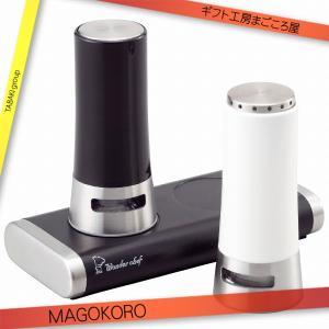 ワンダーシェフ マグネティック塩&胡椒ボトル 603449 (4213-012)|tabaki2