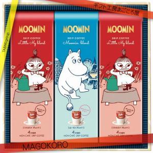 モンカフェ ムーミン×モンカフェ ドリップコーヒー詰合せ MD-20 (4771-013) tabaki2