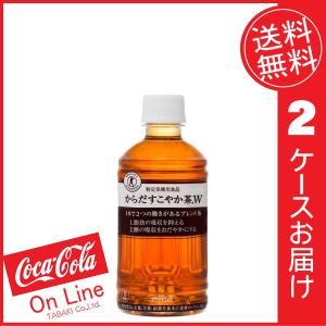 コカコーラ からだすこやか茶W350ml PET ×24本 ×2ケース (送料無料) tabaki2