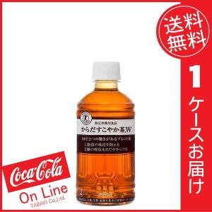 コカコーラ からだすこやか茶W350ml PET ×24本 (送料無料) tabaki2