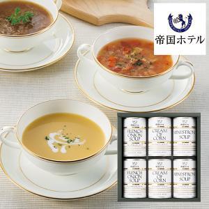 帝国ホテル スープ缶詰詰合せ IHM-30A (-G1957-403-) | 内祝い 御祝|tabaki2