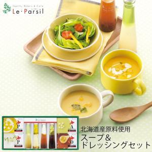 ル・パセリ 北海道産原料使用 スープ&ドレッシングセット SD-D (-G1955-306-) | 内祝い 御祝|tabaki2
