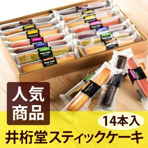 井桁堂 スティックケーキギフト 14本入 (-G1918-303-) (t0) | 出産内祝い お返し スティックカステラ|tabaki2