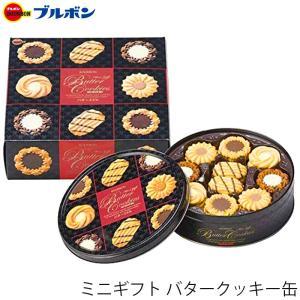 ブルボン ミニギフト バタークッキー缶 31168 (-G1924-801-) (t0) | 内祝い お祝い 缶入り チョコレート|tabaki2