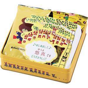 (名入れ)くまのがっこう名入れおかきアソート 男の子 KG-A (V5709-704A)|tabaki2