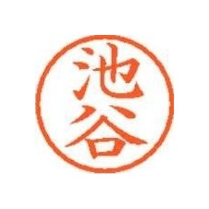 シヤチハタ ネーム6既製 XL-6 0161 池谷 (メール便・送料込み・送料無料・代引き不可・日時指定不可)|tabaki2