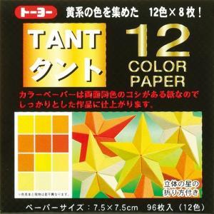 トーヨー タント12カラーペーパー 7.5cm 黄の関連商品10