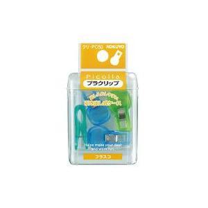 コクヨ ピコラ プラクリップフラスコ 青系ミックス 4本 クリ-PC50|tabaki2
