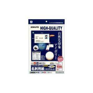 コクヨ IJP用名刺用紙クリアカット両面マット...の関連商品1