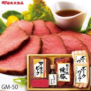 特価 わけあり ローストビーフ 丸大食品 バラエティギフト ( GM-50 ) メーカー直送・送料無料   売り尽くし 在庫処分 ローストビーフ 賞味期限:8月1日以降 tabaki2