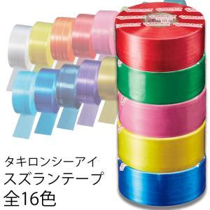 タキロンシーアイ スズランテープ 470m 単色 (t0)   チア ポンポン