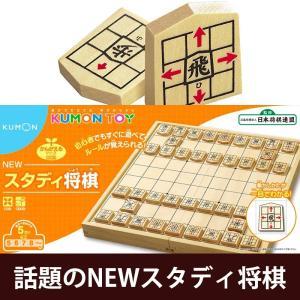 くもん出版 NEWスタディ将棋 送料込・送料無...の関連商品4