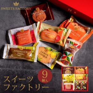 ひととえ スイーツファクトリー SFB-10 (-G1917-601-) (個別送料込み価格) (t0) | 内祝い お祝い 個包装 Hitotoe 菓子詰め合わせ|tabaki2
