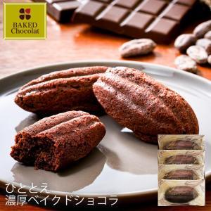 ひととえ 濃厚ベイクドショコラ BCB-5 (-G1921-407-) (個別送料込み価格) (t0) | 内祝い お祝い チョコレートケーキ|tabaki2