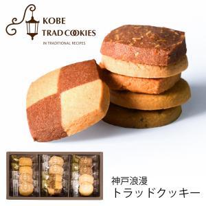 ホワイトデー 神戸浪漫 神戸トラッドクッキー KTC-50 (-G1924-107-) (個別送料込み価格)(t0) | 内祝い ギフト お祝|tabaki2