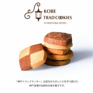 ホワイトデー 神戸浪漫 神戸トラッドクッキー KTC-50 (-G1924-107-) (個別送料込み価格)(t0) | 内祝い ギフト お祝|tabaki2|04