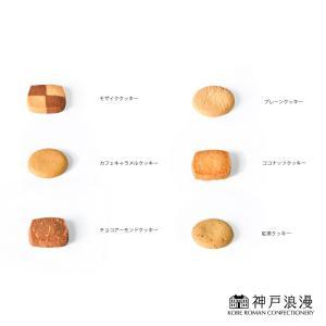 ホワイトデー 神戸浪漫 神戸トラッドクッキー KTC-50 (-G1924-107-) (個別送料込み価格)(t0) | 内祝い ギフト お祝|tabaki2|05