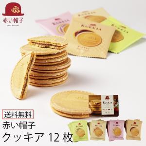 赤い帽子 クッキア チョコ・クッキー・ゴーフレット カトル 12枚 内祝い (-G1919-401-)(個別送料込み価格)(t0) | 出産内祝い お祝い 洋菓子ギフト|tabaki2